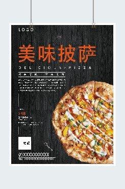 意大利经典美味披萨广告平面海报