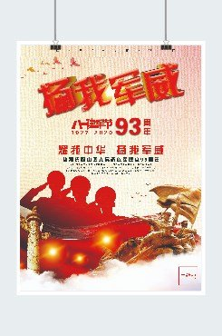 红色大气扬我军威建军节宣传广告平面海报