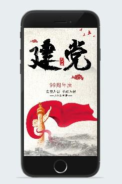 复古中国风建党节手机海报