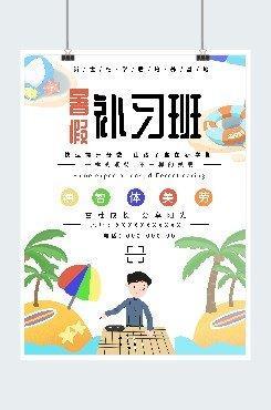 暑假美术招生海报