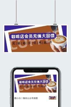 咖啡店充值活动公众号用图