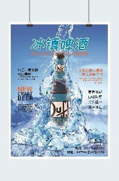 酷炫风格冰爽啤酒广告平面印刷海报