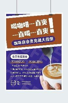 咖啡店充值海报