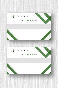 商务绿色简约环保平面广告名片