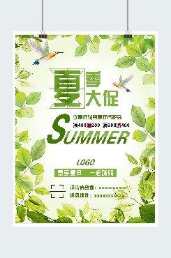 夏季促销购物海报