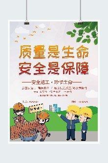 卡通安全施工宣传海报