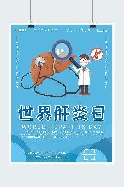 世界肝炎日公益宣传海报