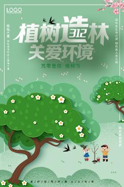 剪纸风植树节公益海报