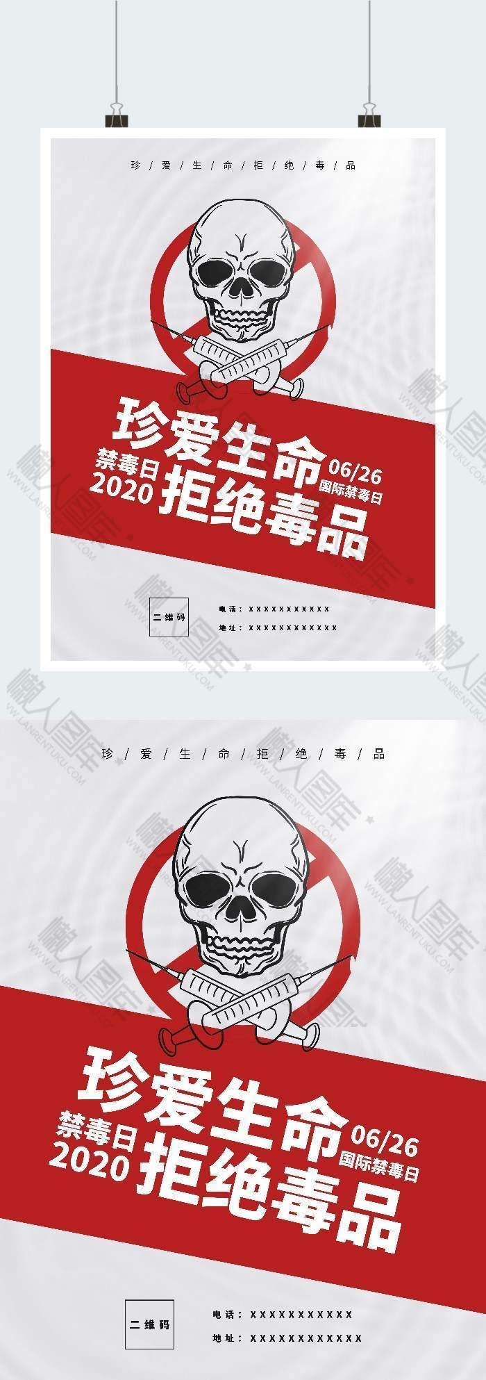 简约国际禁毒日广告平面海报图1