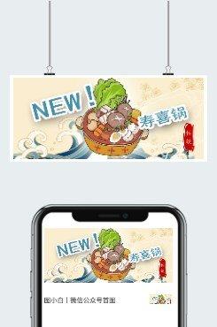 美食新品公众号首图