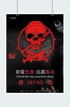 远离毒品宣传公益海报