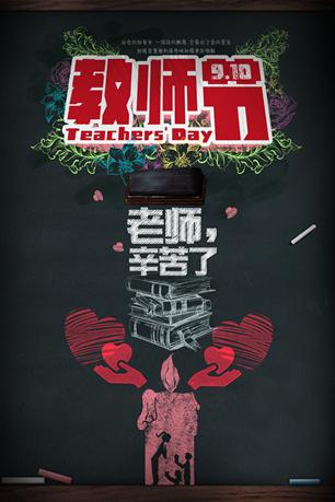 教师节小学英语海报