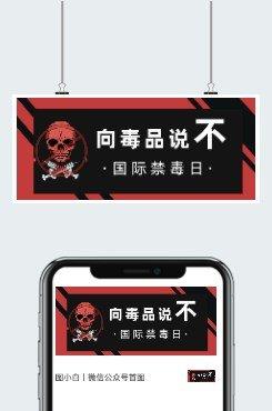 红色插画简约国际禁毒日微信公众号用图
