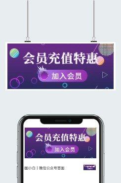 紫色会员充值微信公众号用图