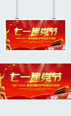中国风红色七一建党节广告平面展板