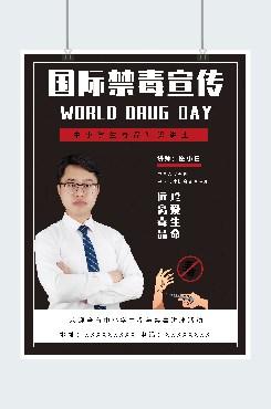 简约毒品知识普及讲座宣传节日设计海报