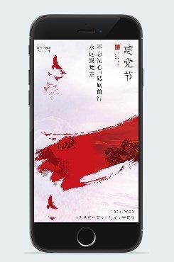 简约庆祝建党99周年建党节插画配图手机海报