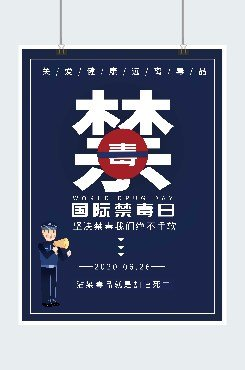 蓝色插画警察禁毒宣传广告平面节日设计海报