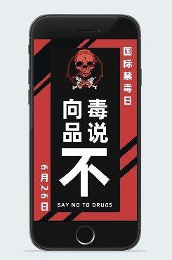 红色国际禁毒日节日设计海报