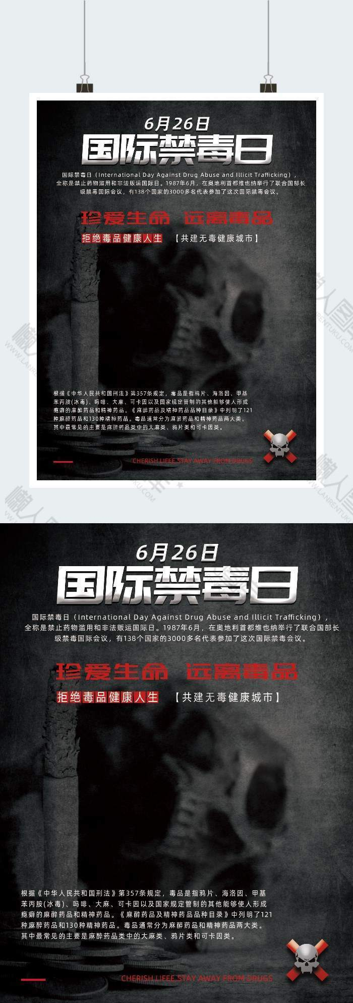 灰色国际禁毒日广告平面海报图1