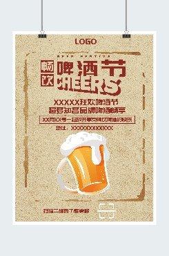 复古畅饮啤酒节广告平面海报