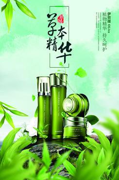 绿色天然化妆品宣传设计图