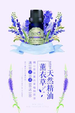 紫色手绘护肤品满减活动海报