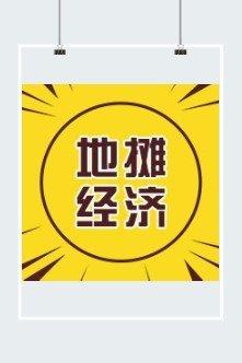 简约黄色地摊公众号封面