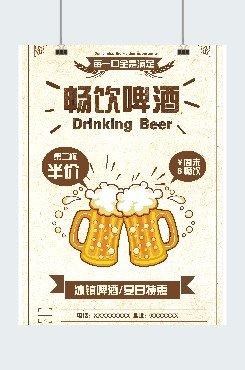 简约畅饮啤酒海报