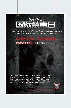 灰色国际禁毒日广告平面海报