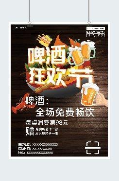 啤酒狂欢节广告平面海报