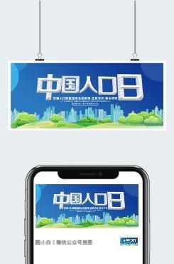 蓝色简约中国人口日公众号封面