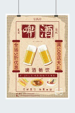 啤酒夏日狂欢广告平面海报