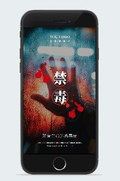 简约禁毒宣传公益手机海报