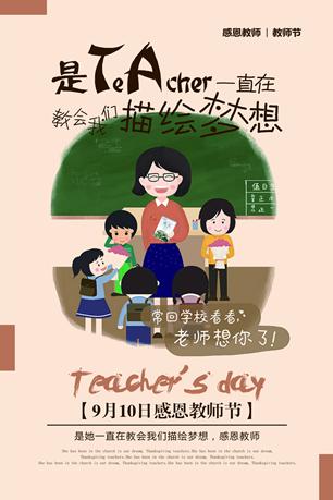 手绘创意教师节海报