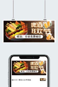 啤酒狂欢节插画配图微信公众号用图