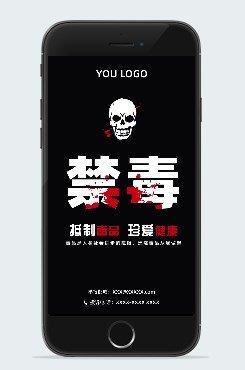 禁毒宣传公益手机海报