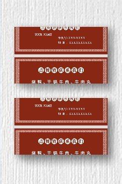 红色简约大气餐饮宣传名片