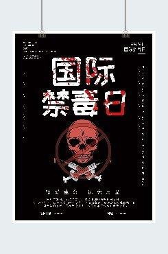 国际禁毒日主题班会图片设计
