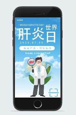 简约蓝色世界肝炎日插画配图手机海报