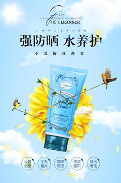 保湿护肤品宣传海报