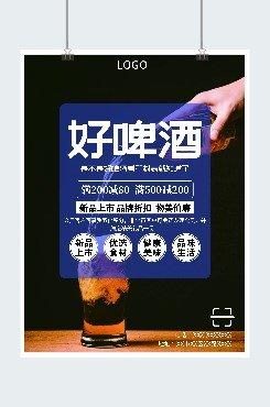 简约风好啤酒广告平面印刷海报