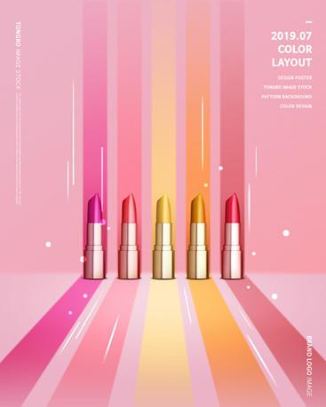 化妆品搞活动海报