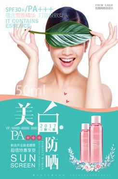 pop美白化妆品促销海报