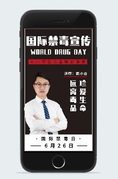 毒品知识点普及宣传讲座节日设计海报
