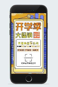 开学促销宣传手机海报