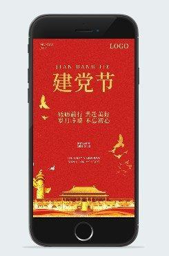 中国风红色背景建党节插画配图手机海报