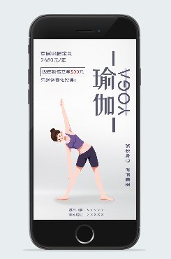 瑜悦身心瑜伽宣传手机海报