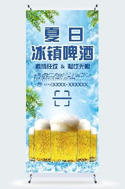 夏日冰镇啤酒展架