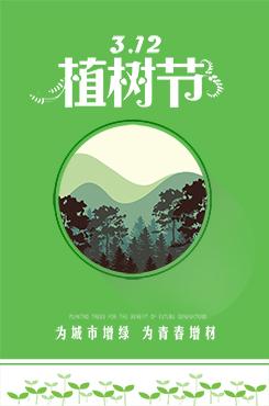 高级植树节app启动页素材